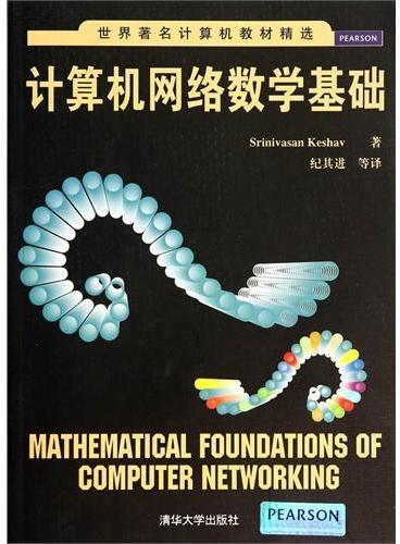 计算机网络数学基础(世界著名计算机教材精选)
