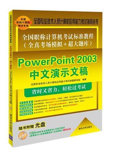 全国职称计算机考试标准教程(全真考场模拟+超大题库)——PowerPoint 2003中文演示?39