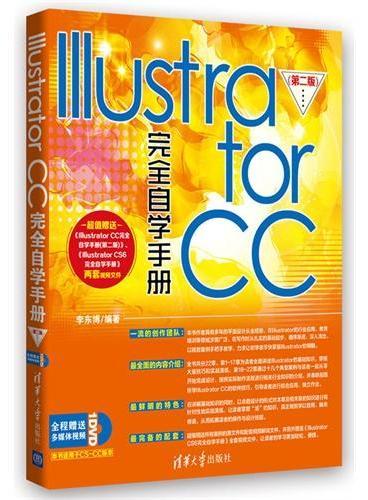 Illustrator CC完全自学手册(第二版)(配光盘)