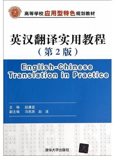 英汉翻译实用教程(第2版)(高等学校应用型特色规划教材)