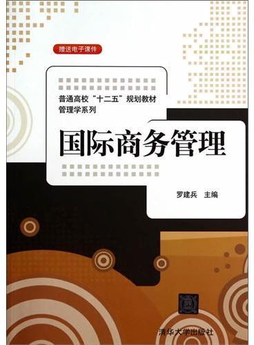 """国际商务管理(普通高校""""十二五""""规划教材·管理学系列)"""