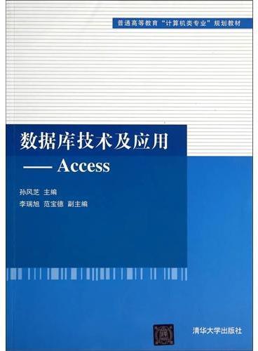 """数据库技术及应用——Access(普通高等教育""""计算机类专业""""规划教材)"""