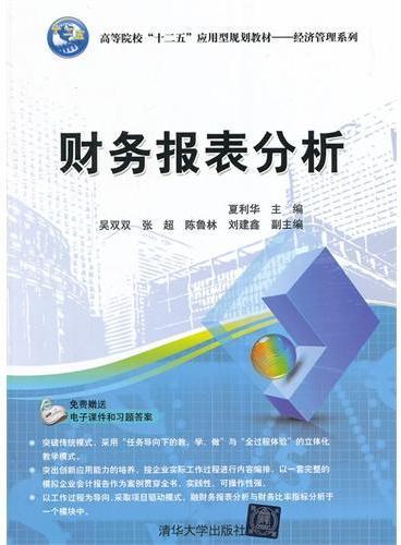"""财务报表分析(高等院校""""十二五""""应用型规划教材——经济管理系列)"""