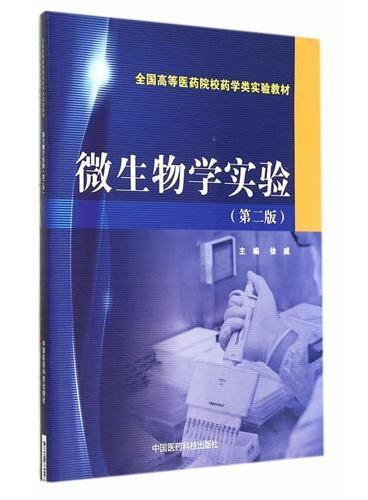 微生物学实验(第二版)(全国高等医药院校药学类实验教材)