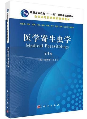 医学寄生虫学(第四版)