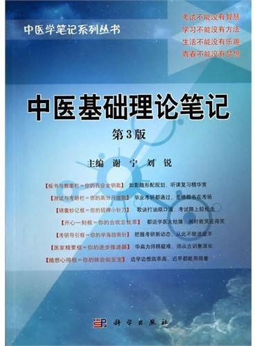 中医基础理论笔记(第3版)