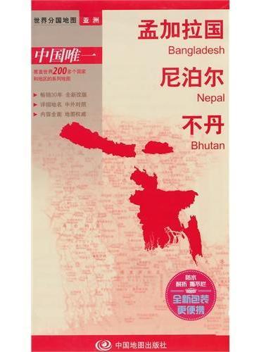 世界分国地图·孟加拉国 尼泊尔 不丹(国内唯一权威出版·畅销30年·中外文对照·大幅面撕不烂·大比例尺1:320万对开地图)