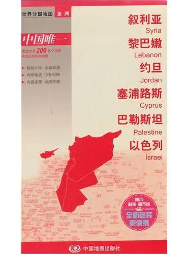 世界分国地图·叙利亚 黎巴嫩 约旦 塞浦路斯 巴勒斯坦 以色列(国内唯一权威出版·畅销30年·中外文对照·大幅面撕不烂·大比例尺1:175万对开地图)