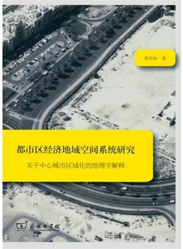 都市区经济地域空间系统研究:关于中心城市区域化的地理学解释