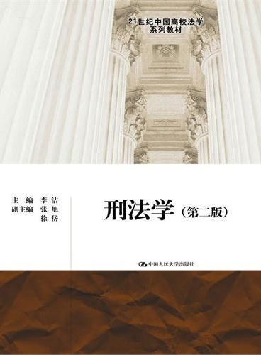 刑法学(第二版)(21世纪中国高校法学系列教材)