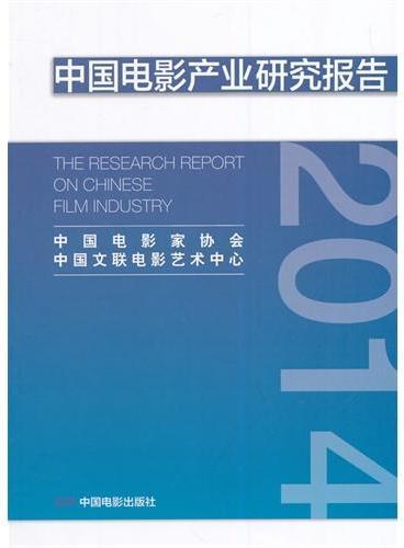 2014中国电影产业研究报告