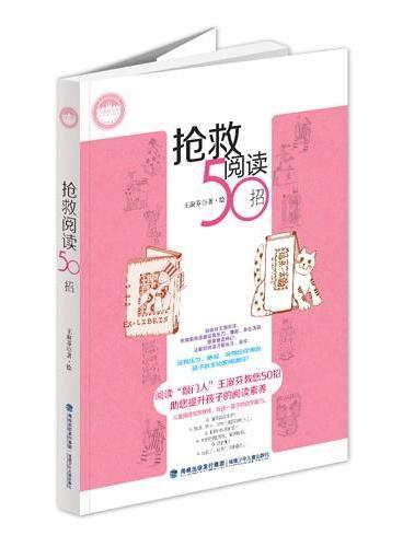 台湾儿童文学馆·王淑芬书坊——抢救阅读50招