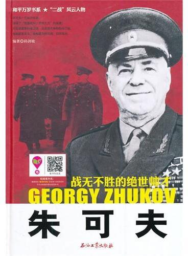 """朱可夫(和平万岁--第二次世界大战图文典藏本) 二战期间苏军最杰出的将领,享有""""苏德战场上的救火队员""""的美誉"""