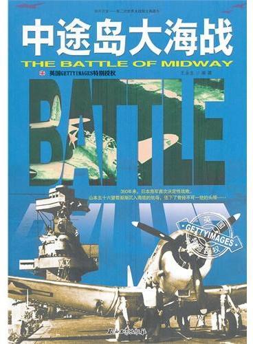 中途岛大海战(和平万岁--第二次世界大战图文典藏本) (英国GETTYIMAGES特别授权,献礼世界反西斯胜利70周年!开辟世界海战史新纪元的第一次大规模航空母舰遭遇战,日本海军350年来首次决定性战败)