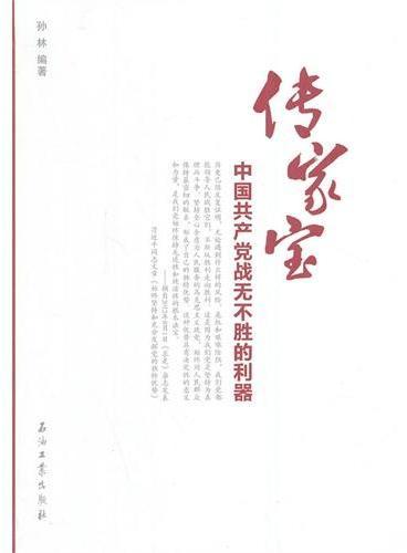 传家宝——中国共产党战无不胜的利器