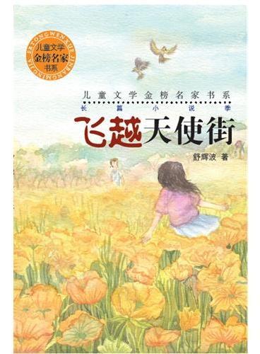 儿童文学金榜名家书系(长篇小说季):飞越天使街
