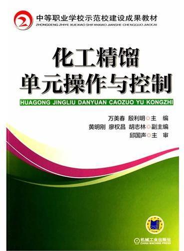 化工精馏单元操作与控制(中等职业学校示范校建设成果教材)