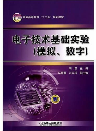 """电子技术基础实验(模拟、数字)(普通高等教育""""十二五""""规划教材)"""
