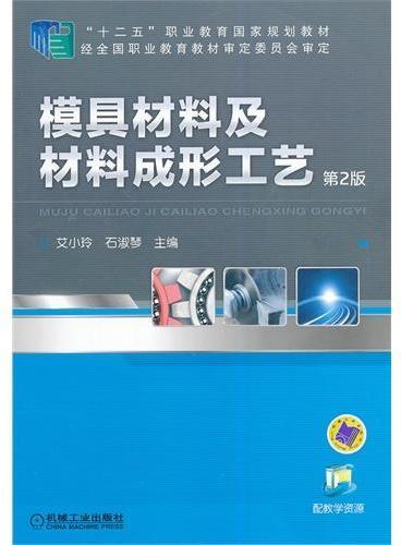 """模具材料及材料成形工艺(第2版,""""十二五""""职业教育国家规划教材)"""