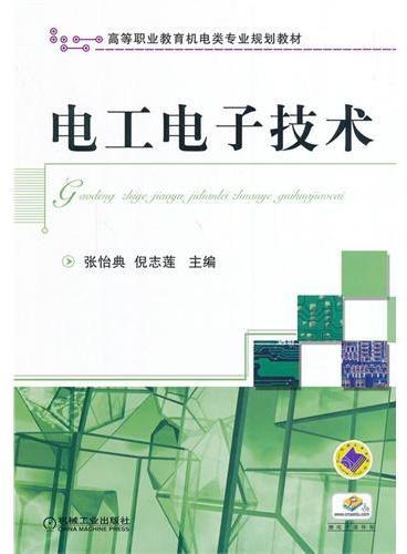 电工电子技术(高等职业教育机电类专业规划教材)