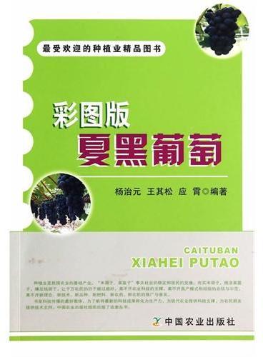 彩图版  夏黑葡萄(最受欢迎的种植业精品图书)