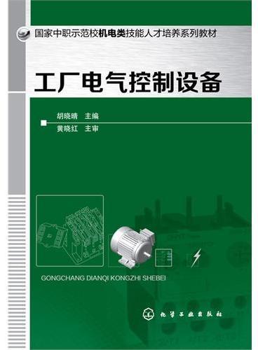 工厂电气控制设备(胡晓晴)