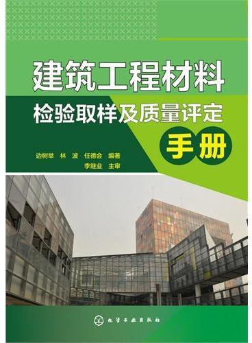 建筑工程材料检验取样及质量评定手册