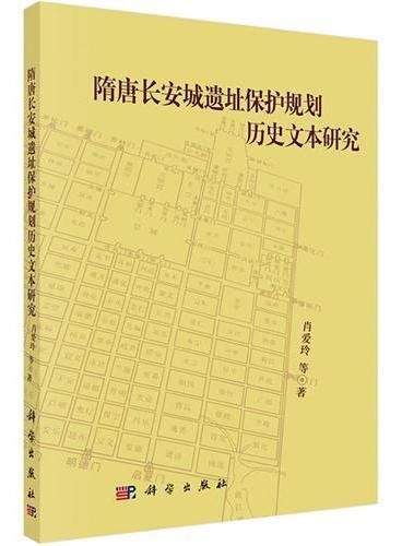 隋唐长安城遗址保护规划历史文本研究