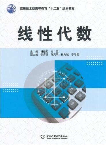 """线性代数(应用技术型高等教育""""十二五""""规划教材)"""