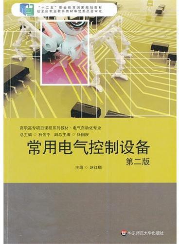 常用电气控制设备(第二版)
