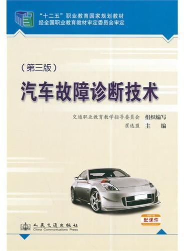 汽车故障诊断技术(第三版)