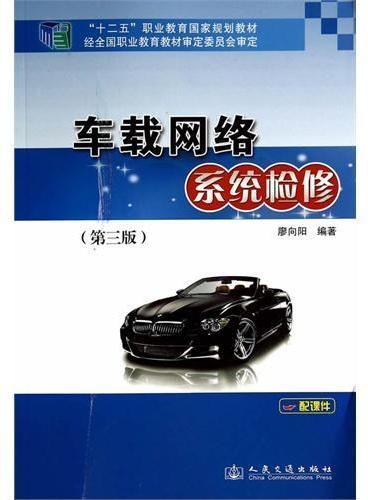 车载网络系统检修(第三版)