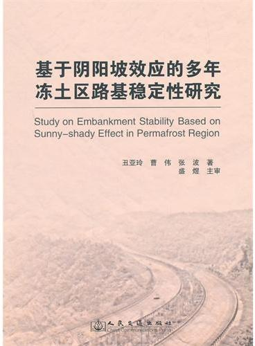 基于阴阳坡效应的多年冻土区路基稳定性研究