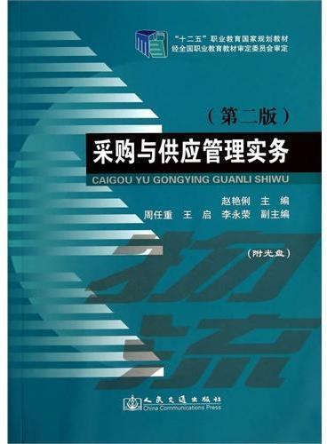 采购与供应管理实务(第二版)