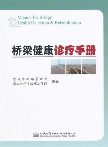 桥梁健康诊疗手册