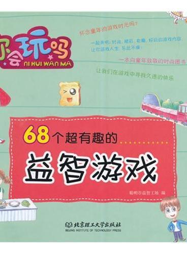 68个超有趣的益智游戏(一本向童年致敬的时尚图书,让我们在游戏中寻找久违的幸福)