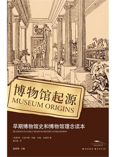 博物馆起源:早期博物馆史和博物馆理念读本