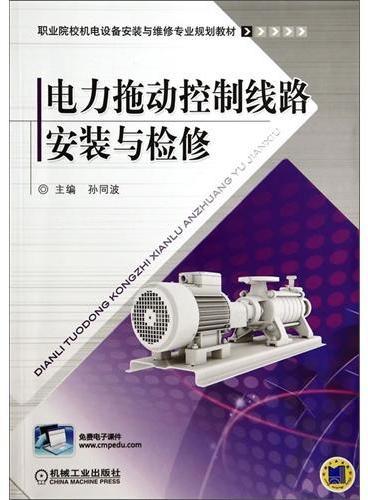 电力拖动控制线路安装与检修(职业院校机电设备安装与维修专业规划教材)