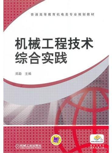 机械工程技术综合实践(普通高等教育机电类专业规划教材)
