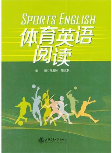 体育英语阅读