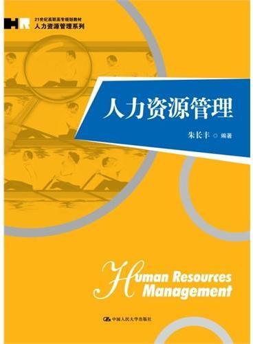 人力资源管理(21世纪高职高专规划教材·人力资源管理系列)