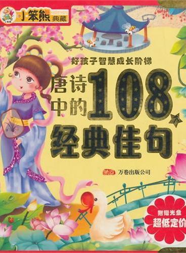 好孩子系列 唐诗中的108经典佳句