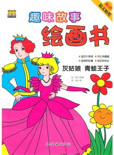 趣味故事绘画书——灰姑娘 青蛙王子