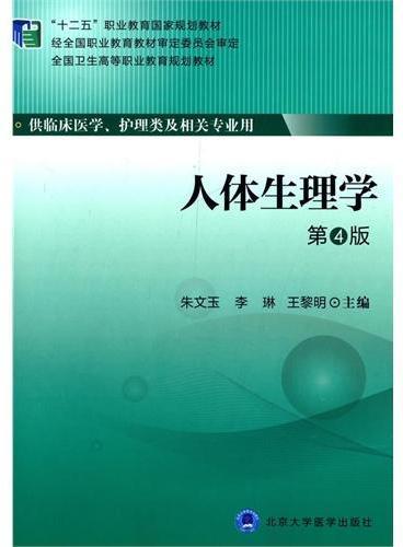 """人体生理学(第4版)(大专""""十二五"""")"""