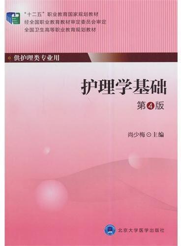 """护理学基础(第4版)(大专""""十二五"""")"""