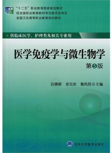 """医学免疫学与微生物学(第5版)(大专""""十二五"""")"""