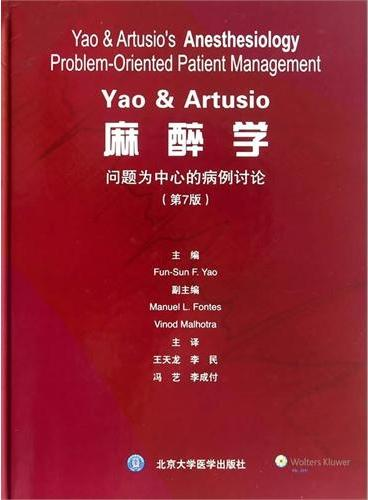 Yao & Artusio麻醉学:问题为中心的病例讨论(第7版)(W)