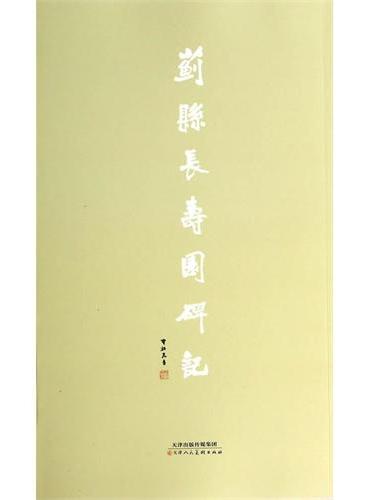 蓟县长寿园碑记