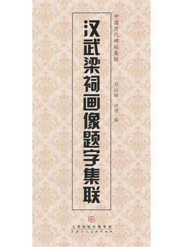 汉武梁祠画像题字集联