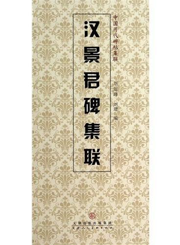 汉景君碑集联
